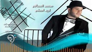 محمد السالم - اريد اسلم / Audio