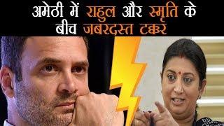 अमेठी में इस बार चुनाव एकतरफा नहीं, राहुल गांधी को मिल रही है कड़ी चुनौती