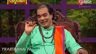 Sadhu Bani Ep 112 28 Sept 2017 | Pandit Jitu Das