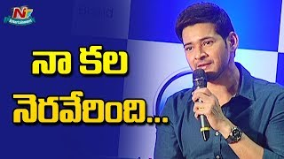 Mahesh Babu Launched New Products Of LLloyd | NTV Entertainment