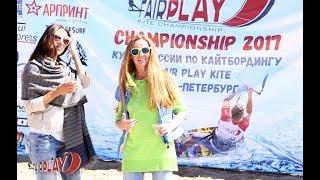 Fair Play Kite Champ в самом разгаре.