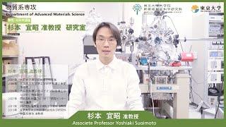 東京大学大学院物質系専攻杉本宜昭准教授研究室