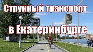 Струнный транспорт в Екатеринбурге