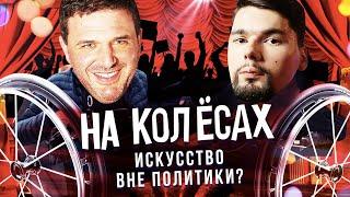 На колёсах с Максимом Виторганом | Как искусство уживается с политикой