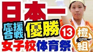 女子校 応援団 優勝 日本一笑顔の佐賀女子 2018 体育祭 ★応援合戦・橙組★
