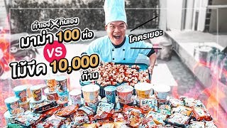 100 Packs of Instant Noodles VS 10,000 Matches!! (Cook It, Eat It X Hell Lab) EP.2 - Bie the Ska