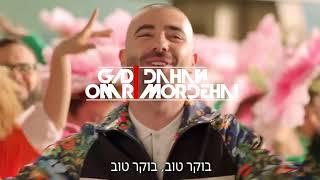 עומר אדם & KOVAX - בוקר טוב (Gadi Dahan & Omri Mordehai Mash Up)