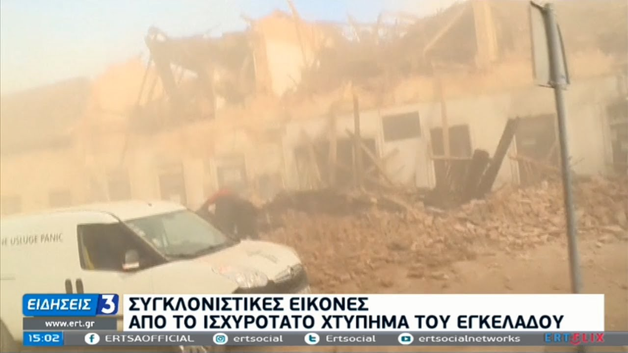 Σεισμός 6,4 Ρίχτερ στην Κροατία – Εικόνες καταστροφής | 29/12/2020 | ΕΡΤ