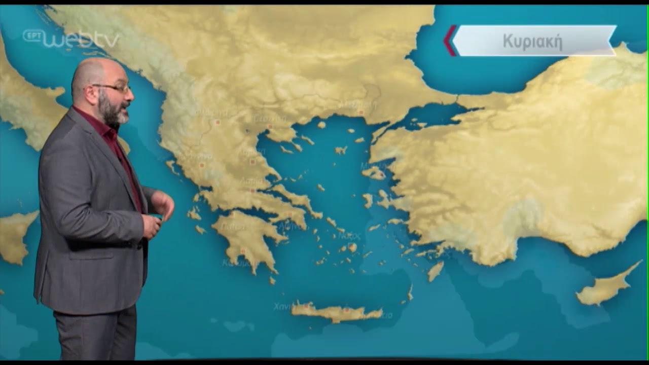 ΔΕΛΤΙΟ ΚΑΙΡΟΥ με τον Σάκη Αρναούτογλου 22.00 | 31/01/2020 | ΕΡΤ