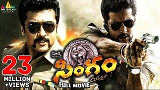Singham (Yamudu 2) Telugu Full Movie | Telugu Full Movies | Suriya, Hansika, Anushka