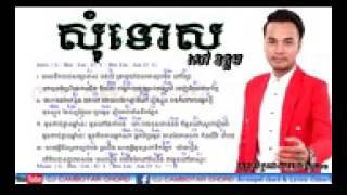 សុំទោស សៅ ឧត្ដម Call Tune 727092 ចុច 2727 អត់អស់លុយ , Som tos Sao Oudom , Khmer Songs 2017144p