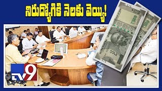 1000 rupees a month for unemployed youth in AP!