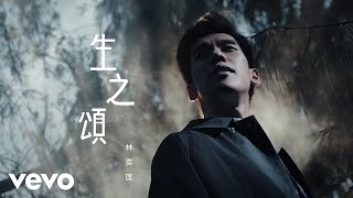 林奕匡 Phil Lam - 生之頌  (Official MV)
