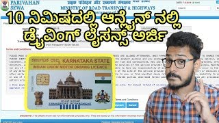 How to apply for DL / LLR in Karnataka |Kannada video