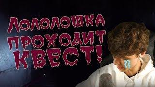 #1 ЛОЛОЛОШКА ПРОХОДИТ КВЕСТ!