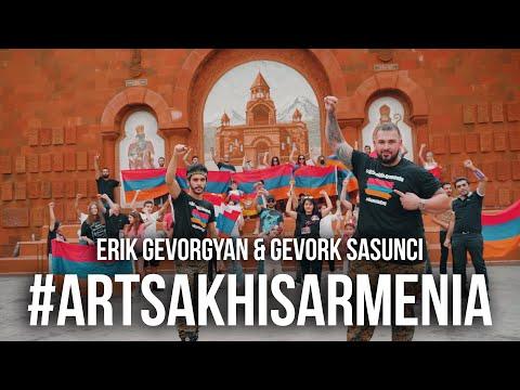 Էրիկ Գևորգյան & Գևորգ Սասունցի - Հաղթելու ենք