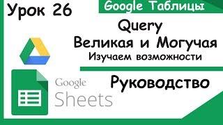 Google таблицы.Углубляемся в изучение функции Query. Урок 26.