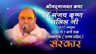 LIVE - Shrimad Bhagwat Katha by Salil Ji - 21th Oct 2015 || Day 1