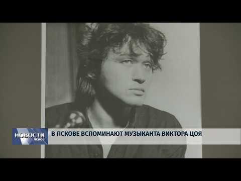 15.08.2019 / В Пскове вспоминают музыканта Виктора Цоя