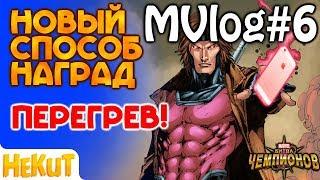 ❗ MVlog #6. Новый способ наград и взрывоопасные телефоны [Marvel Contest of Champions]