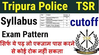 Tripura Police Tsr Exam Syllabus , Tsr Exam Pattern , TSR एक्जाम निकालना है तो सिर्फ ये पढ़ लो