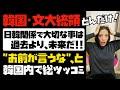 文大統領「日韓関係で大切なことは過去より、未来だ!」憎しみを増大させたお前が言うな、と韓国内で総ツッコミ!!