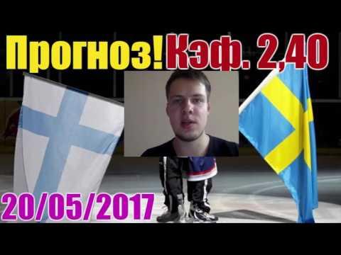 Финляндия-Швеция. Прогноз и ставка. Кэф. 2,40
