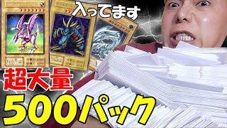 【遊戯王】過去最高500パックで高額カード当てまくります!!!