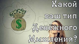Деньги и Ваше Мышление!