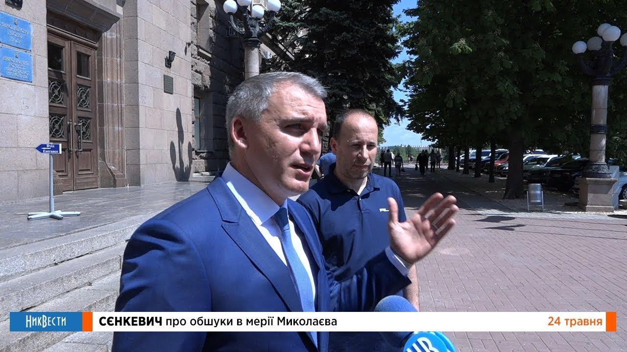Обыски в мэрии Николаева