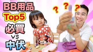 嬰兒用品攻略 Top5必買vs中伏垃圾!新手媽媽必看! Price.com.hk 香港格價網