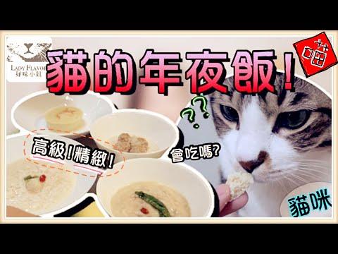 來看貓貓吃年夜飯吧!!!