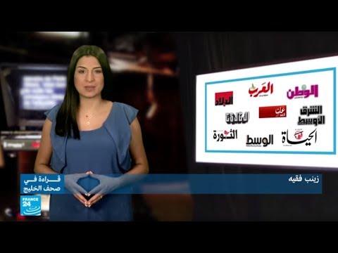 العرب اليوم - شاهد: السعودية تحظر