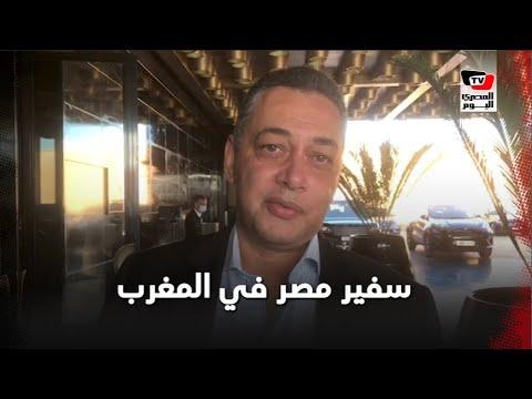 سفير مصر في المغرب يوضح الموقف الأخير والرسمي لفرجاني ساسي