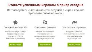 5 долларов на халяву за регистрацию. Бесплатный покерный капитал. Pokerstrategy