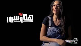 """لقاء خاص مع """"  ياسمين صبري """" من كواليس فيلم ليلة هنا وسرور"""