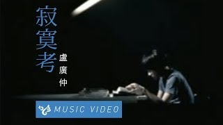 """Video thumbnail of """"盧廣仲 Crowd Lu 【寂寞考】 Official Music Video"""""""