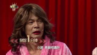 【搞笑之王】决赛 — 飙戏擂台战 11-02-2017