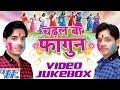चढ़ल बा फागुन - Chadhal Ba Fagun - Video JukeBOX - Ankush Raja - Bhojpuri Hot Holi Songs 2016 new