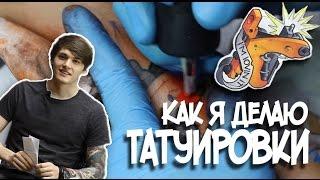 Как я делаю татуировки. Мини-мастеркласс.