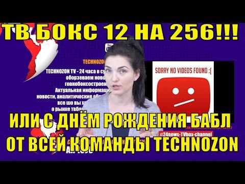 ТВ БОКС С 12 НА 256!!! ИЛИ С ДНЕМ РОЖДЕНИЯ БАБЛ ОТ ВСЕЙ КОМАНДЫ TECHNOZON!!!