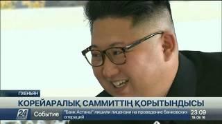 Ким Чен Ын АҚШ-тың көптен күткен шешімін жариялады