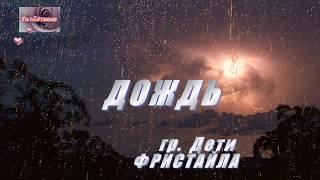 ПРЕМЬЕРА КЛИПА! 💔 гр. Дети Фристайла - Дождь (LIVE) (new 2017)
