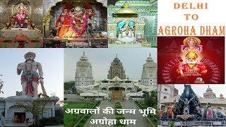Delhi To Agroha Dham Temple II Maharaja Agrasen Mandir Hisar