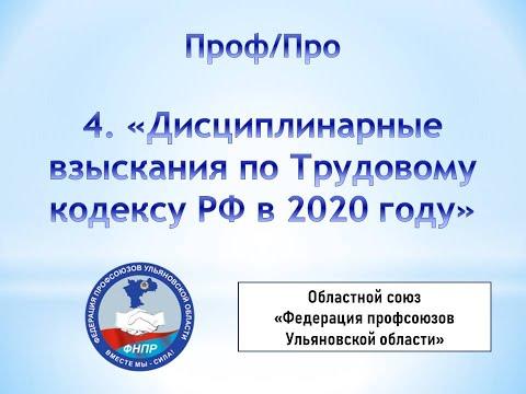 Проф/Про Выпуск 4: дисциплинарные взыскания по Трудовому кодексу Российской Федерации в 2020 году