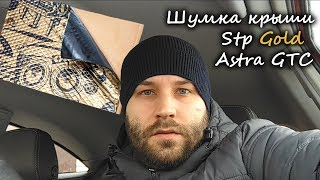 Виброизоляция Крыши. Stp Gold/Astra H GTC