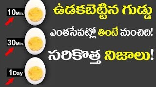Shocking Benefits OF Boiled Eggs