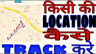 How to track Phone location anyone very easily