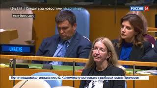 Климкин проспал речь Порошенко на сессии Генассамблеи ООН.