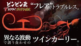 【鯛ラバ】ビンビン玉 T+ネクタイ フレアフィネス